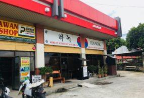 Hanok(韓国レストラン)